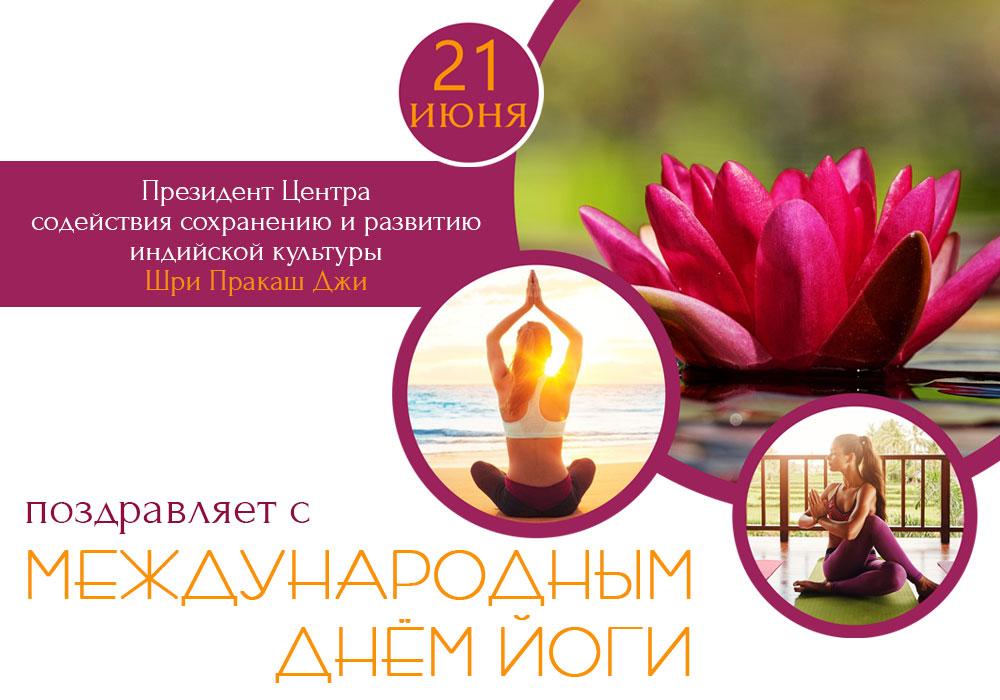 21 июня – Международный день йоги