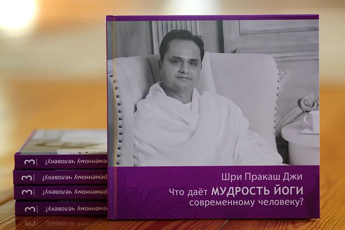 новая книга сатсангов Шри Пракаша Джи